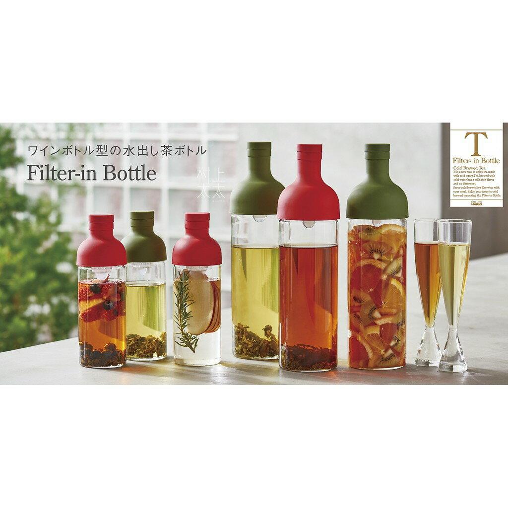【Hario/日本製】FIB-75 酒瓶式冷泡茶壺 橄欖綠/紅 咖啡壺 750ml 冷泡茶 / 冷泡壺