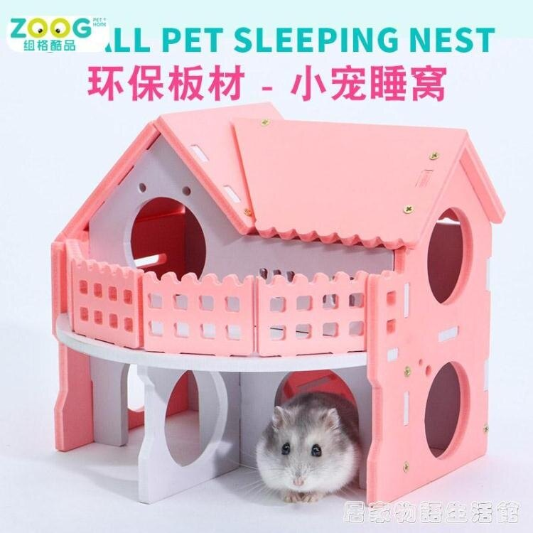 [八折限時限購]zoog倉鼠窩小房子木質小屋倉鼠豚鼠金絲熊玩具倉鼠用品倉鼠睡窩