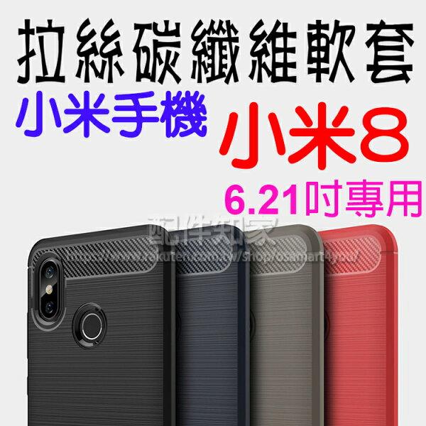 【碳纖維】Xiaomi小米手機小米86.21吋防震防摔拉絲碳纖維軟套保護套背蓋全包覆TPU-ZY