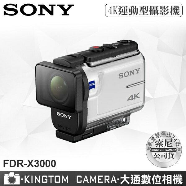 SONY FDR-X3000 4K 運動型攝影機 公司貨 送64G記憶卡+原廠電池+專用座充+4大好禮 附防水殼 可深潛達60米