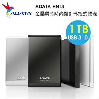 威剛 ADATA NH13 1TB 2.5吋 外接式行動硬碟( 黑/ 白) 【PGS指定會員★滿$1500點數最高10倍送!】