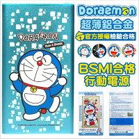 小叮噹週邊商品推薦官方授權 哆啦A夢 Doraemon 行動電源 電芯10000mAh 超薄鋁合金 雙USB 充電器 認證【拼圖藍】