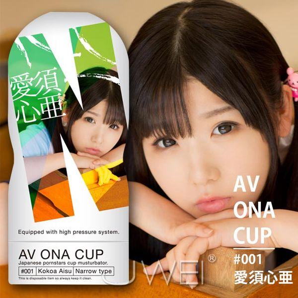 亞娜絲情趣用品 日本原裝進口NPG‧AV ONA CUP #001 超人氣女優自慰杯-愛須心亞飛機杯