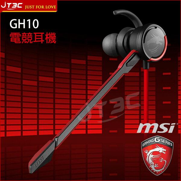 msi微星ImmerseGH10耳塞式電競耳機