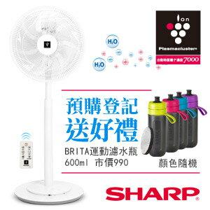 新品預購★贈Brita水瓶(市價$990)【SHARP夏普】14吋旗艦型自動除菌離子DC變頻立扇風扇PJ-H14PGA