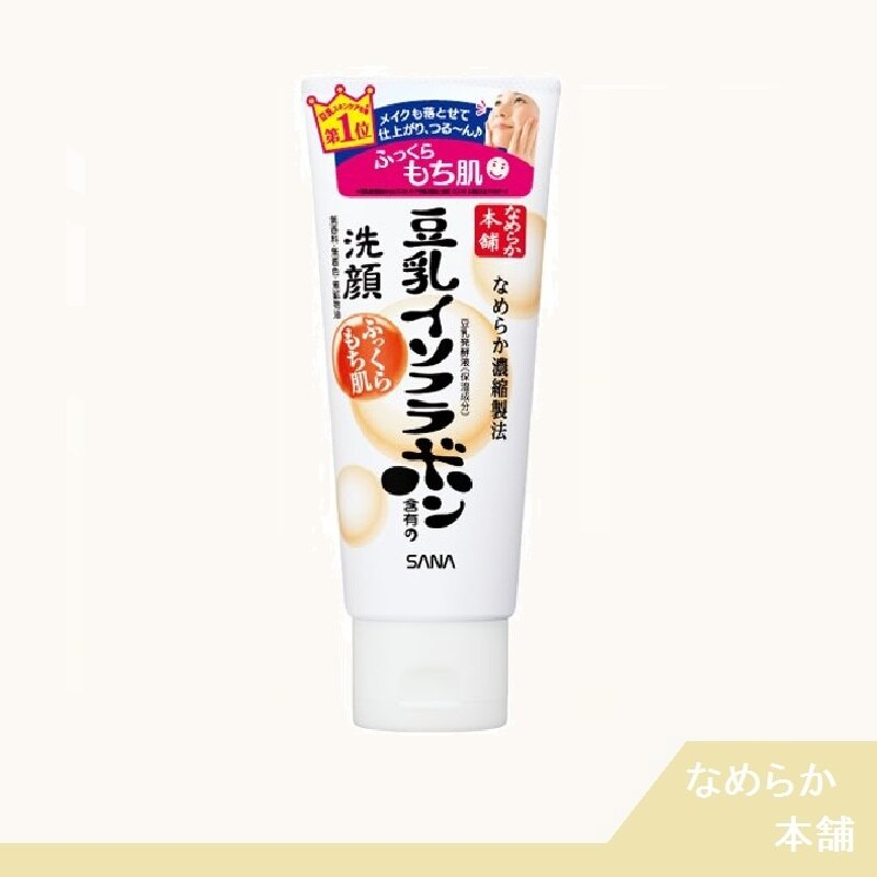 日本 なめらか本舗 SANA 莎娜 豆乳美肌洗面乳(150g)【RH shop】日本代購