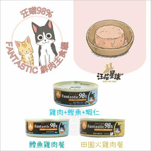 +貓狗樂園+汪喵星球|98%FANTASTIC。貓用鮮肉主食罐。雞肉火雞肉鱈魚雞肉。85g|單罐