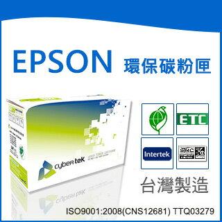 榮科   Cybertek   EPSON S050691 環保碳粉匣 ( 適用AL-M300D/ M300DN/MX300DNF)EN-M300/ 個