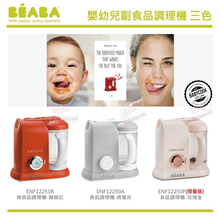【大成婦嬰】全新色! 玫瑰金限量 ! BEABA嬰幼兒副食品調理機 三色 奇哥總代理公司貨