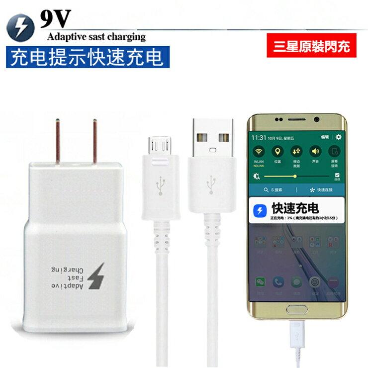 原廠品質 SAMSUNG 三星 原裝傳輸線 + 9V閃充頭 快充 S6 S7 Note5 充電線 充電頭 閃充頭 插頭