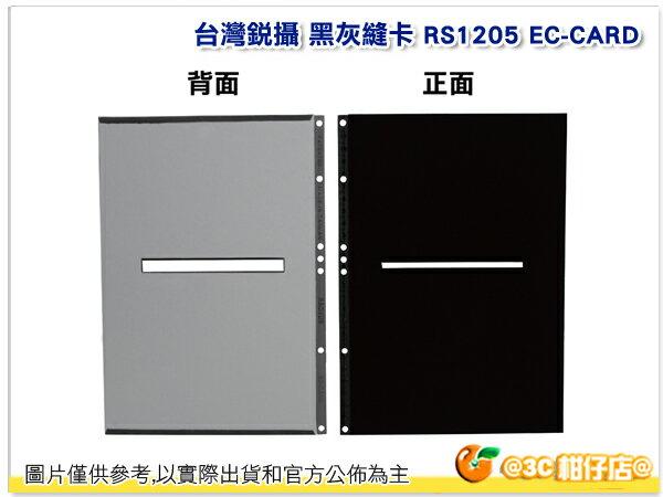 新款 RECSUR 銳攝 【RS-1205】黑灰縫卡 一式兩入 第三代 不反光 絨布  縫卡  純手工 高品質