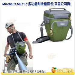 曼德士 MindShift MS717 Multi-Mount Holster 20 多功能附掛槍套包 綠 采宣公司貨 1機1鏡2閃
