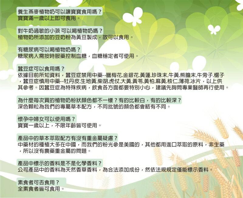 漢衛 草本養身燕麥植物奶-全素高鈣配方900g 2入組【德芳保健藥妝】 5