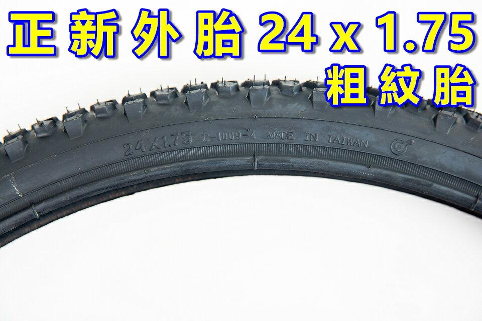 《意生》正新輪胎 24 x 1.75 粗紋胎 24*1.75 單車外胎 24吋腳踏車輪胎 自行車輪胎