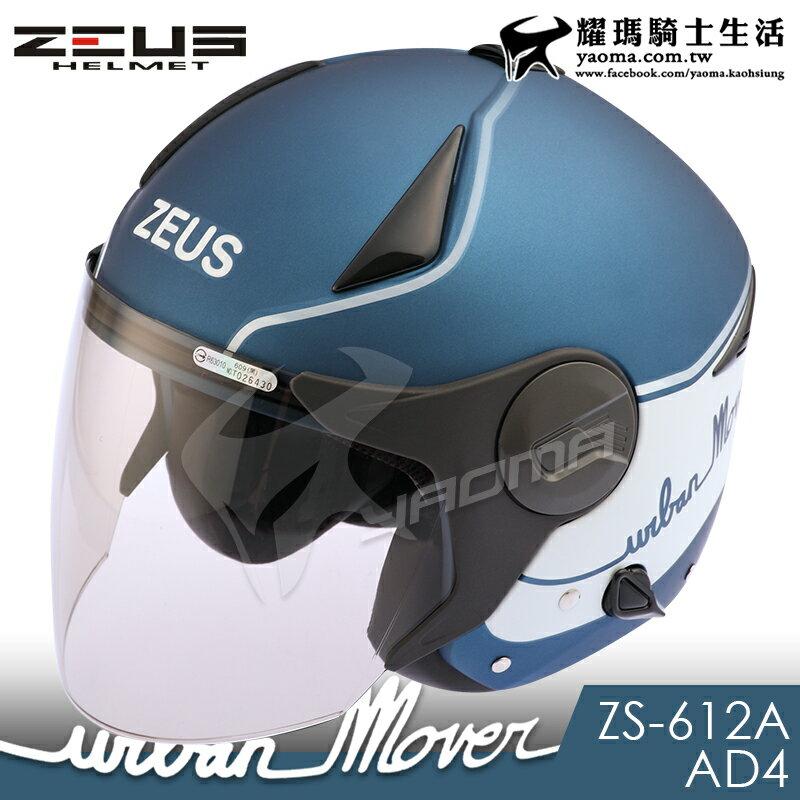 贈好禮 ZEUS安全帽 ZS-612A AD1 消光藍白 內藏墨鏡 防雨止水條 半罩帽 3 / 4罩 通勤 耀瑪騎士機車部品 0