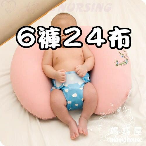 《樂樂環保布尿布環保乾爽組合.釦子款單一尺寸尿布兜6件+樂樂布尿布24件》 台灣製.NB~XL.從小穿到大