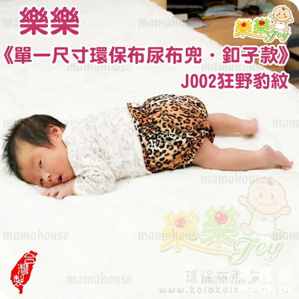 《樂樂環保布尿布兜.釦子款.單一尺寸尿褲兜.J002狂野豹紋》 台灣製.NB~XL.從小穿到大