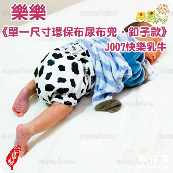 《樂樂環保布尿布兜.釦子款.單一尺寸尿褲兜.J007快樂乳牛》 台灣製.NB~XL.從小穿到大