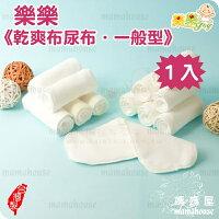 樂樂 布尿布 台灣製 吸水 隔離 一體