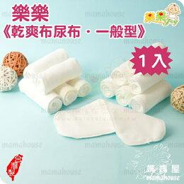 樂樂 布尿布 一般 台灣製 吸水 隔離 一體