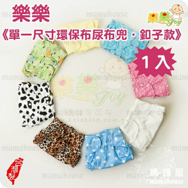 《樂樂環保布尿布兜.釦子款.單一尺寸尿褲兜》  台灣製.NB~XL.從小穿到大