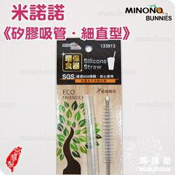 米諾諾矽膠吸管.細直型》台灣製造日本原料.不含雙酚A塑化劑.附贈專用清潔刷.柔軟不傷牙齒.減塑無痕健康環保