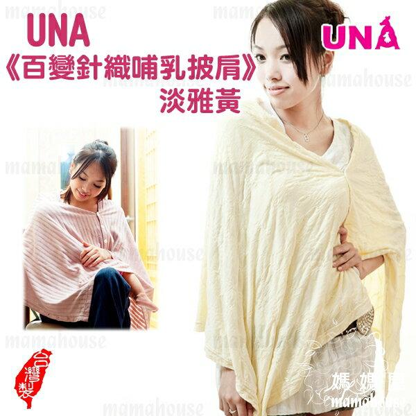 《UNA百變針織哺乳披肩.淡雅黃》哺乳巾、圍巾、背心.百變造型隨妳變.一物多用途.台灣製.免哺乳衣