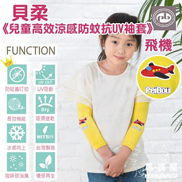 貝柔兒童高效涼感防蚊抗UV袖套.飛機》腳套.襪套.幼兒與小學生適穿.防曬.冷氣房.空調.台灣製造