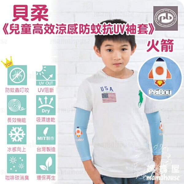 貝柔兒童高效涼感防蚊抗UV袖套.火箭》腳套.襪套.幼兒與小學生適穿.防曬.冷氣房.空調.台灣製造