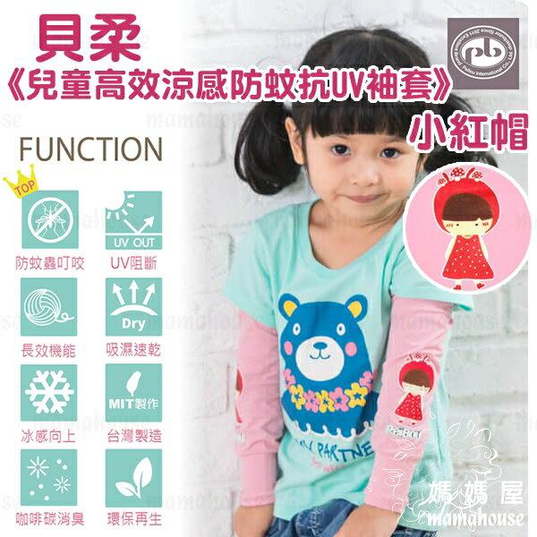 貝柔兒童高效涼感防蚊抗UV袖套.小紅帽》腳套.襪套.幼兒與小學生適穿.防曬.冷氣房.空調.台灣製造