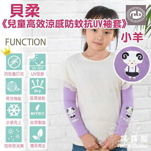 貝柔兒童高效涼感防蚊抗UV袖套.小羊》腳套.襪套.幼兒與小學生適穿.防曬.冷氣房.空調.台灣製造