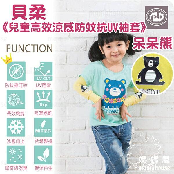 貝柔兒童高效涼感防蚊抗UV袖套.呆呆熊》腳套.襪套.幼兒與小學生適穿.防曬.冷氣房.空調.台灣製造