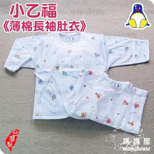 小乙福577薄棉長袖肚衣》 100%單層薄純棉、綁帶反袖和尚衣、柔軟細緻、舒適、透氣、吸汗、不起毛球、不含螢光劑