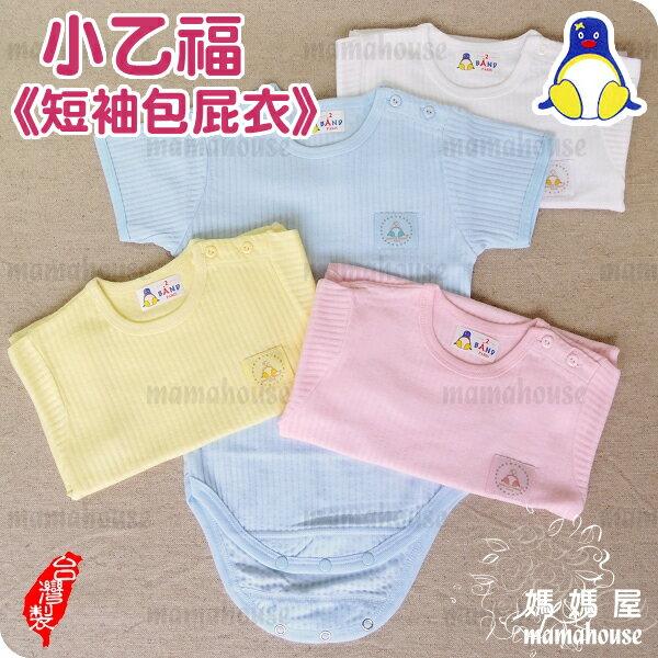 《小乙福622短袖包屁衣》 100%單層羅紋薄純棉、高彈性、柔軟細緻、舒適、透氣、吸汗、不起毛球、不含螢光劑