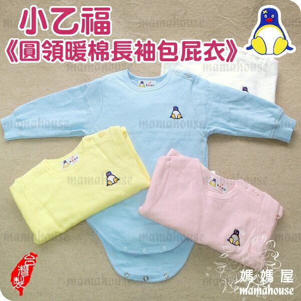 《小乙福636圓領暖棉長袖包屁衣》 保暖三層棉、高彈性、柔軟細緻、舒適、透氣、吸汗、不起毛球、不含螢光劑