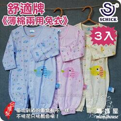 舒適牌薄棉兩用兔衣.3入》台灣製.新生兒純棉反袖兔裝.嬰兒連身衣.寶寶長袍妙妙裝.柔軟細緻.舒適.透氣.吸汗