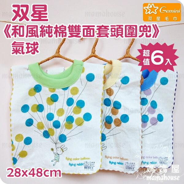 和風純棉雙面套頭圍兜.氣球.6入》紗布細緻.毛巾布吸水.雙星毛巾嬰兒圍兜.口水巾.擦手巾