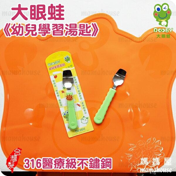 《DOOBY 大眼蛙幼兒學習湯匙》316醫療級不鏽鋼.寶寶副食品學習餐具.安全無毒好環保.台灣製造