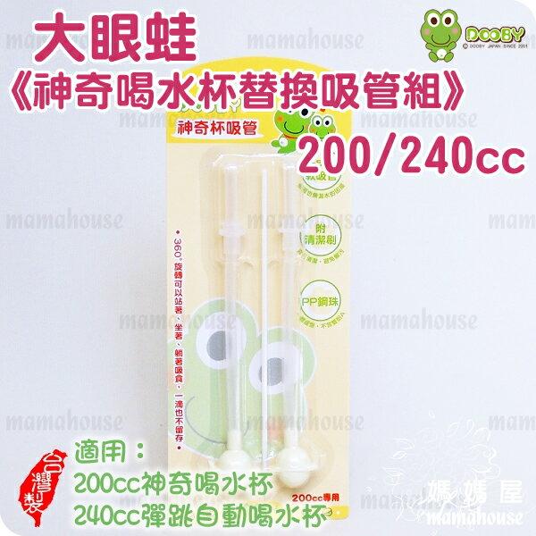 ~DOOBY 大眼蛙神奇喝水杯200cc替換吸管組~ 定時更換長保衛生.含清潔刷.亦 彈跳