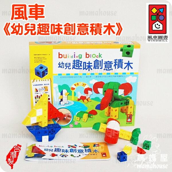 ~風車圖書.幼兒趣味 積木~ CE安全玩具.數學邏輯與空間 教具.提昇專注力.啟發創造力