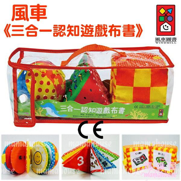 《風車圖書.三合一認知遊戲布書》CE安全玩具多元教具.立體遊戲書.視覺、觸覺及圖文認知的全方位發展