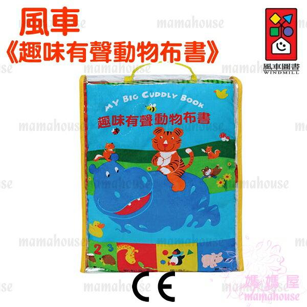 《風車圖書.趣味有聲動物布書》CE安全玩具多元教具.立體遊戲書.視覺、觸覺、聽覺及圖文認知的全方位發展