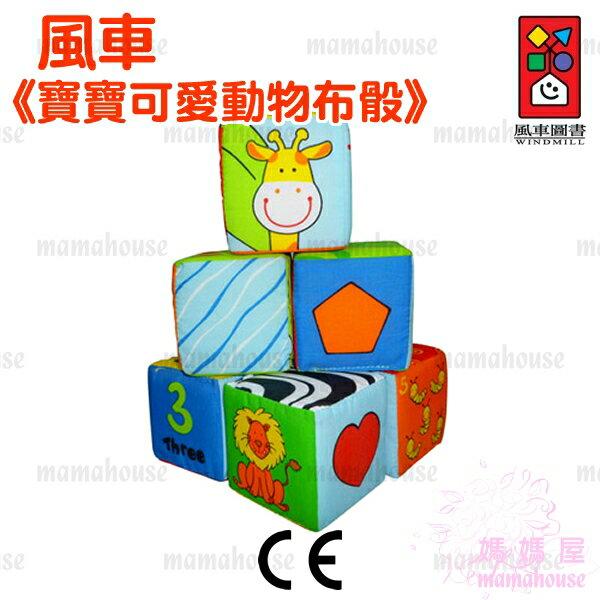 《風車圖書.寶寶可愛動物布骰》CE安全玩具多元教具.六合一有聲布積木.視覺、觸覺及聽覺的全方位發展