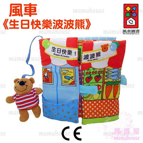 《風車圖書.生日快樂波波熊-寶寶的翻翻布書》CE安全玩具多元教具.立體遊戲書.視覺、觸覺及圖文認知的全方位發展