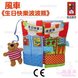 風車圖書.生日快樂波波熊-寶寶的翻翻布書》CE安全玩具多元教具.立體遊戲書.視覺、觸覺及圖文認知的全方位發展