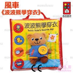 風車圖書.波波熊學穿衣-寶寶的翻翻布書》CE安全玩具多元教具.立體遊戲書.視覺、觸覺及圖文認知的全方位發展