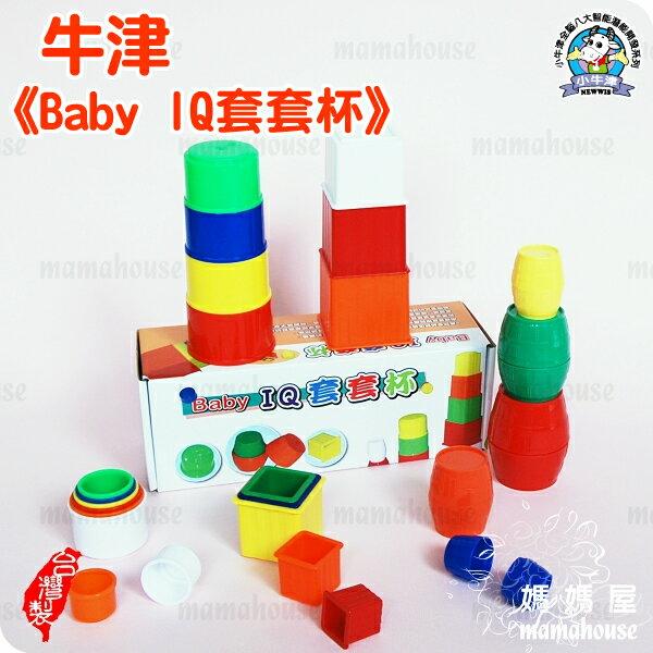 牛津教具.Baby IQ套套杯》益智疊疊樂.趣味玩具.手眼腦統合協調.小肌肉訓練.台灣製造