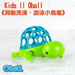 Kids II Oball 洞動洗澡.游泳小烏龜》洞洞球發條洗澡玩具.細緻柔軟.輕巧抓取.通過國際CE安全規格認證