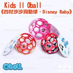 Kids II Oball 四吋沙沙洞動球.Disney Baby》米奇米妮維尼.4吋洞洞球有聲玩具.細緻柔軟.輕巧抓取.通過國際CE安全規格認證