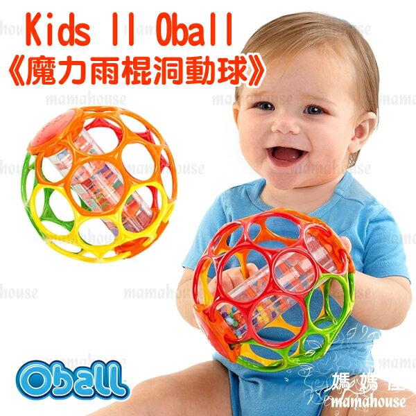 《Kids II Oball 魔力洞動球.雨棍洞動球》 6吋洞洞球有聲玩具.細緻柔軟.輕巧抓取.通過國際CE安全規格認證